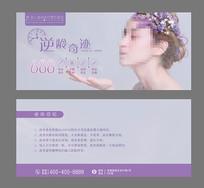 时尚韩国整形美容优惠券