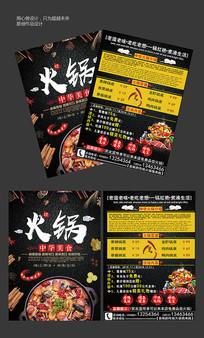 时尚美味的火锅宣传单