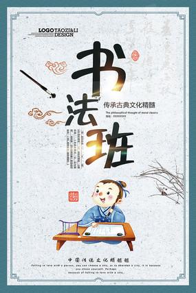 书法班招生广告海报