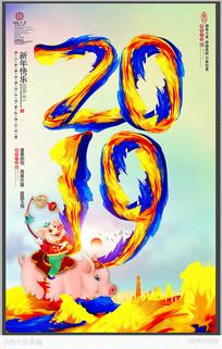 水彩风2019猪年新春海报