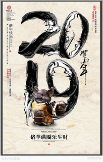 水彩风猪年海报