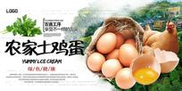 土鸡蛋促销海报