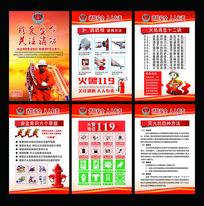 消防安全知识宣传挂图
