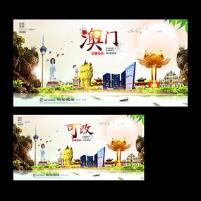 新中式旅游海报 PSD