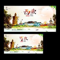 新中式西藏旅游海报