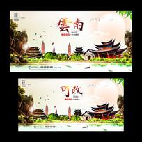 新中式云南旅游海报