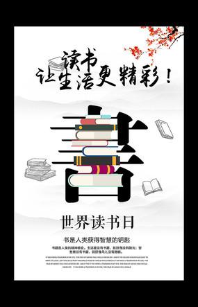中国风读书海报