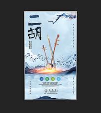 中国风二胡培训班海报