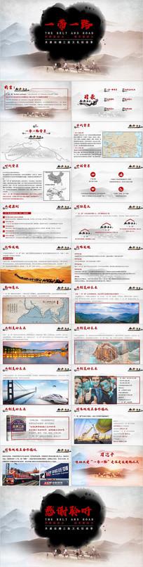 中国风一带一路PPT