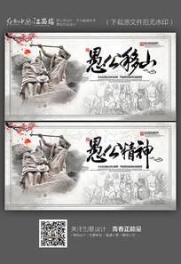 中国风愚公移山励志展板设计