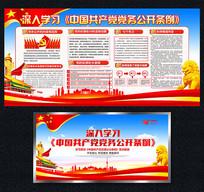 中国共产党党务公开条例展板