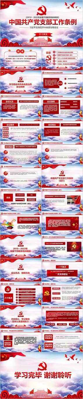 中国共产党支部工作条例PPT pptx