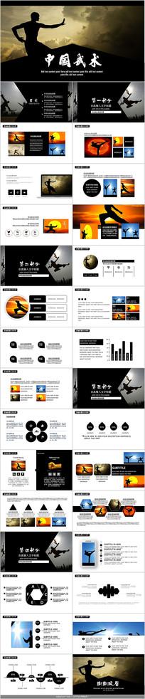 中国功夫中国武术PPT模板