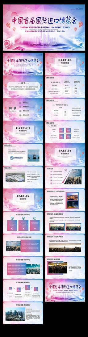 中国国际进出口博览会PPT