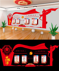中国梦学习十九大党建文化墙