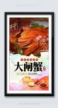 中华传统美食大闸蟹海报设计