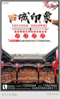 中华古城印象宣传海报