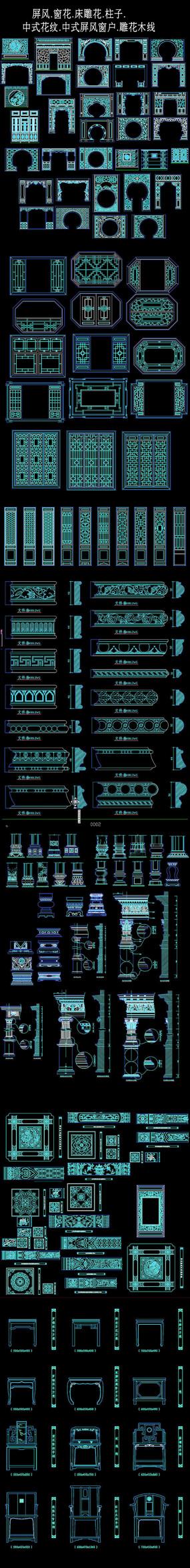 中式构件CAD素材图集 dwg