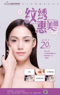 紫色纹绣美容整形美容院海报