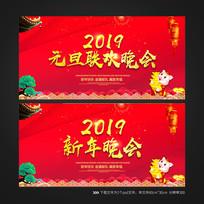 2019元旦联欢晚会背景