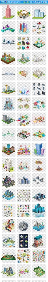 3D卡通城市建筑PNG素材