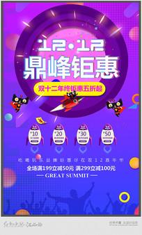 炫彩双12宣传海报