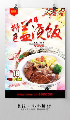 餐饮店美食盖浇饭海报图片