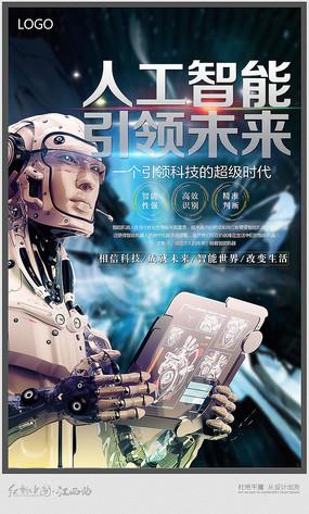 大气人工智能海报