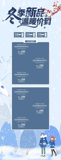 冬季换新天猫淘宝PC端主页