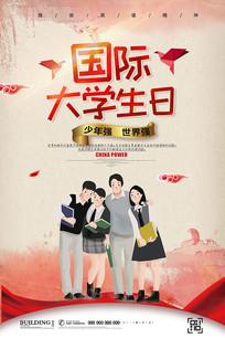 复古国际大学日海报