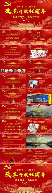 改革开放政府党建PPT模板