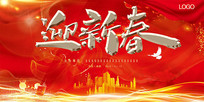 高端红色迎新春背景
