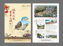高端中式地产海报设计
