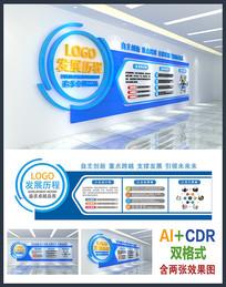 公司企业发展历程文化墙