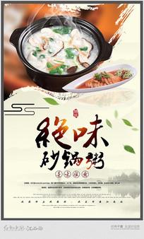 古风砂锅粥早餐海报