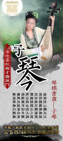 古装仕女琴棋书画中国风展板
