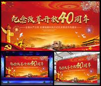 红色改革开放40周年党建展板