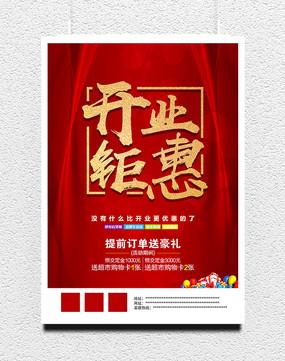 红色开业钜惠海报设计