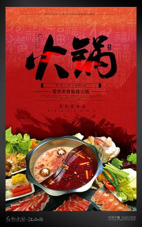 红色麻辣火锅宣传海报设计