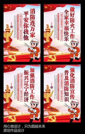 红色消防宣传展板