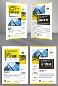 黄色大气时尚商务企业宣传单
