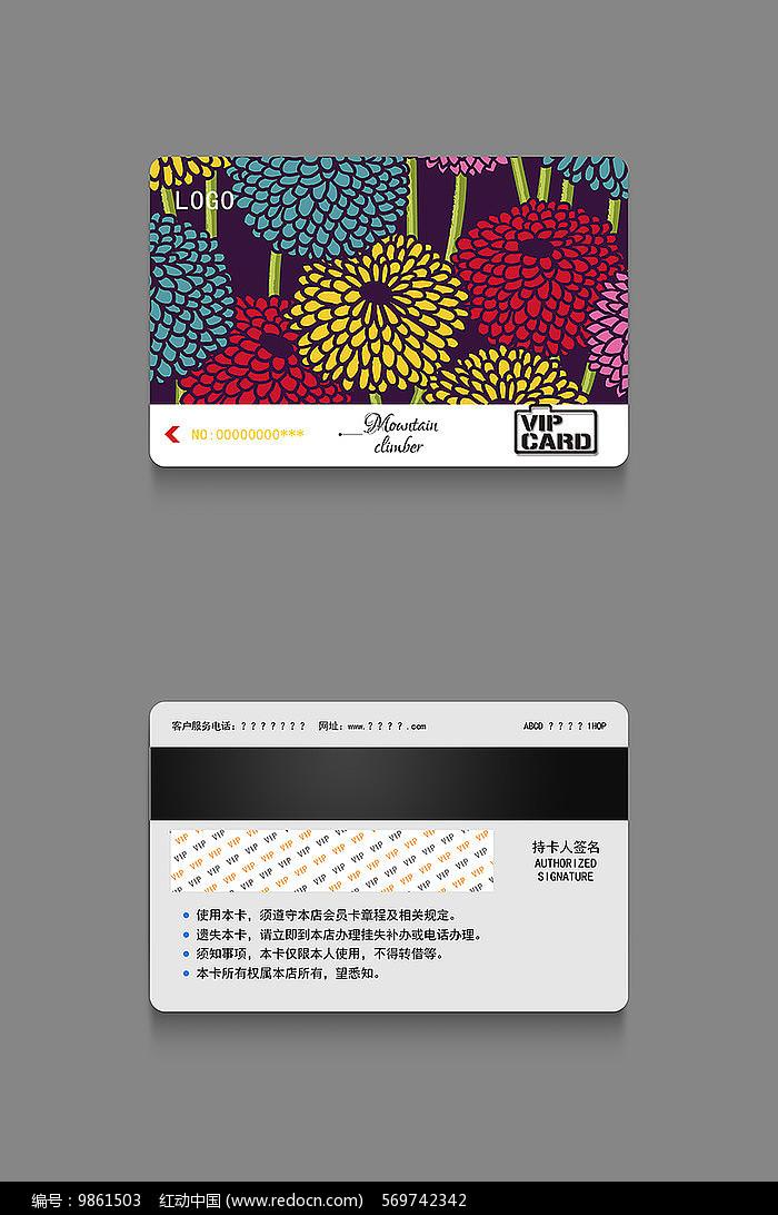 花系手绘VIP会员卡图片
