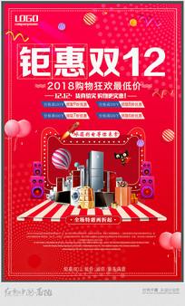 简约钜惠双12宣传海报