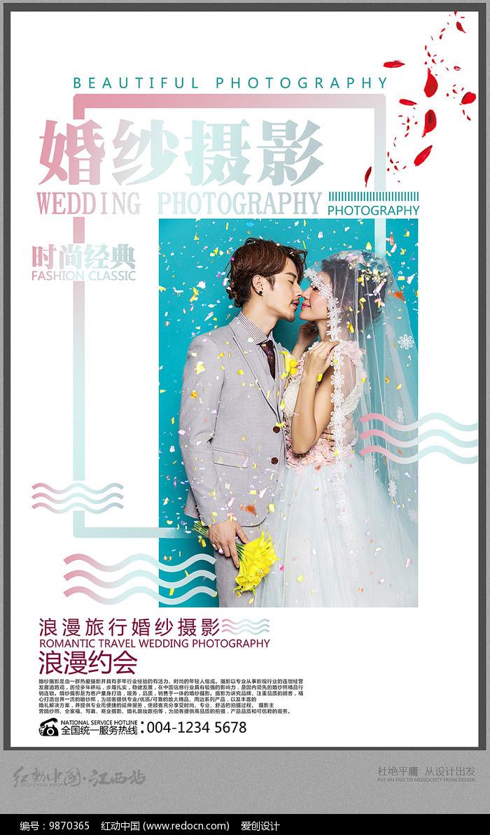 简约婚纱摄影海报图片
