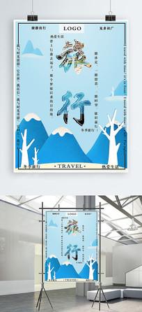 简约清新冬季旅游海报