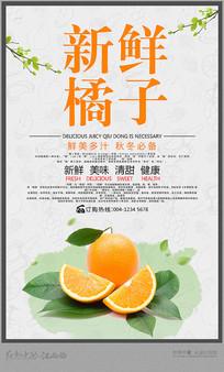 简约橘子海报设计