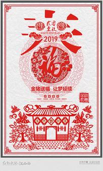 剪纸风2019猪年春节海报