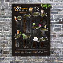 咖啡奶茶菜单设计