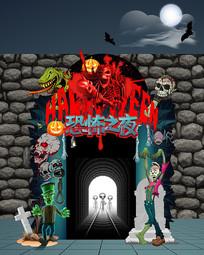 恐怖之夜入口拱门