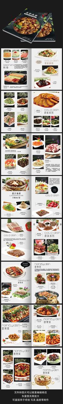 美食餐厅画册菜谱菜单